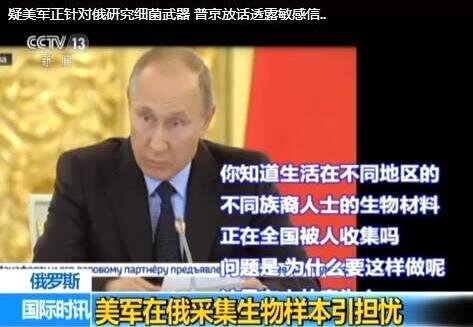 "Screenshot of a CCTV news report, entitled ""Concerns Over US' s collection of human biological samples in Russia"". 央视报导截图"