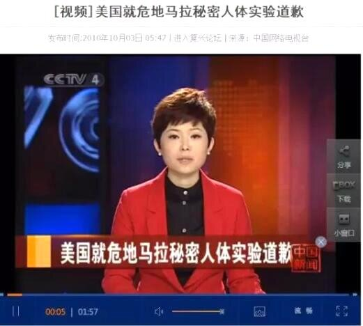 "Screenshot of a CCTV news report, entitled ""US Apologies to Guatemala for Secret Human Experiments"" 央视报导截图"