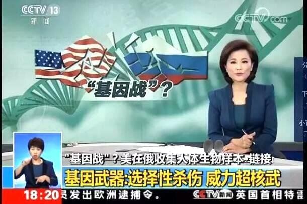 "Screenshot of a CCTV news report, entitled"" Genetic Weapons: Selective Killing, More Powerful Than Nuclear Weapons-Genetic warfare: US collects human biological samples in Russia"". 央视报导截图"
